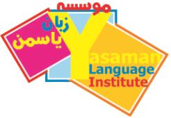 آموزشگاه زبان یاسمن